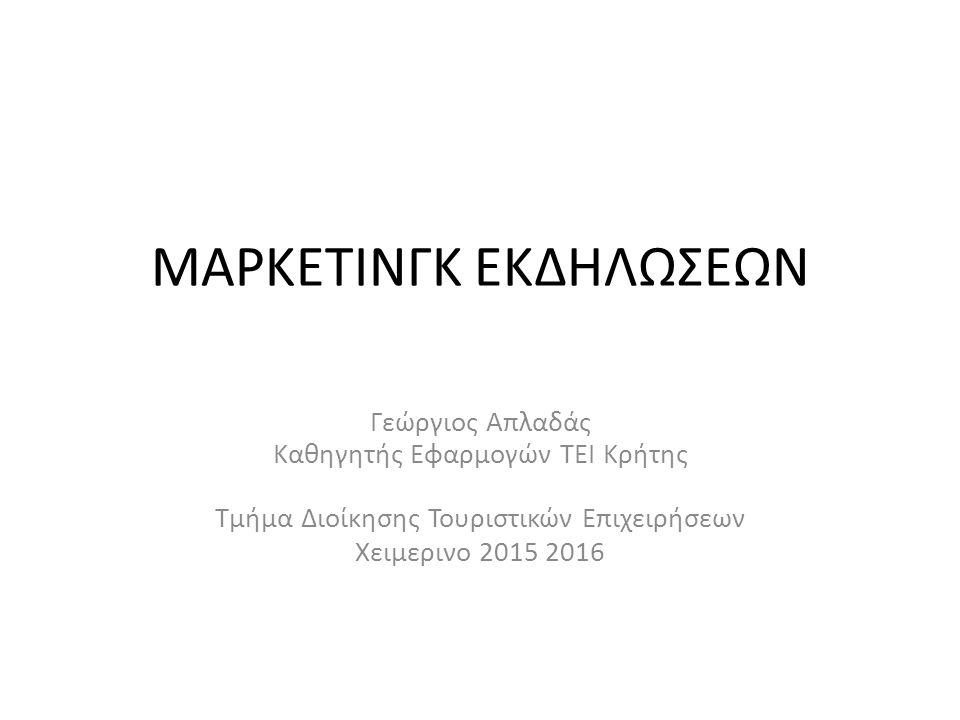 ΜΑΡΚΕΤΙΝΓΚ ΕΚΔΗΛΩΣΕΩΝ Γεώργιος Απλαδάς Καθηγητής Εφαρμογών ΤΕΙ Κρήτης Τμήμα Διοίκησης Τουριστικών Επιχειρήσεων Χειμερινο 2015 2016