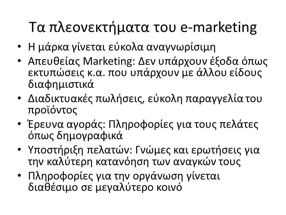 Τα πλεονεκτήματα του e-marketing Η μάρκα γίνεται εύκολα αναγνωρίσιμη Απευθείας Marketing: Δεν υπάρχουν έξοδα όπως εκτυπώσεις κ.α.