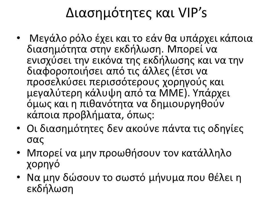 Διασημότητες και VIP's Μεγάλο ρόλο έχει και το εάν θα υπάρχει κάποια διασημότητα στην εκδήλωση.