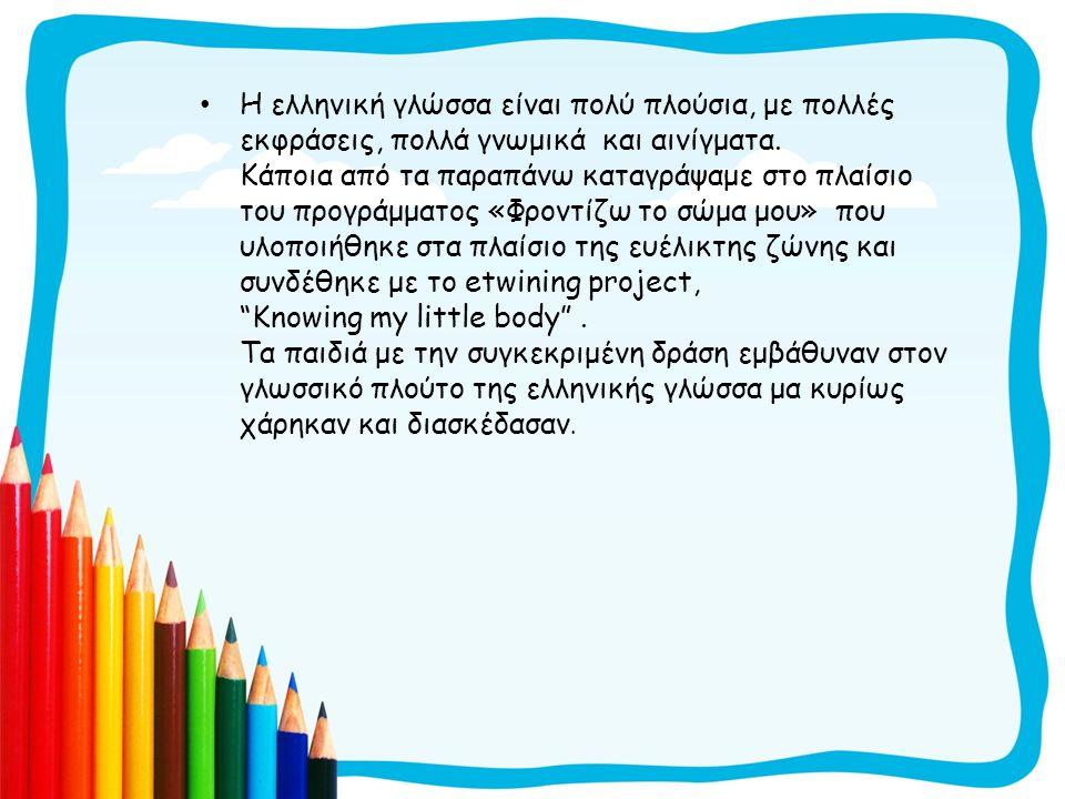 Η ελληνική γλώσσα είναι πολύ πλούσια, με πολλές εκφράσεις, πολλά γνωμικά και αινίγματα.
