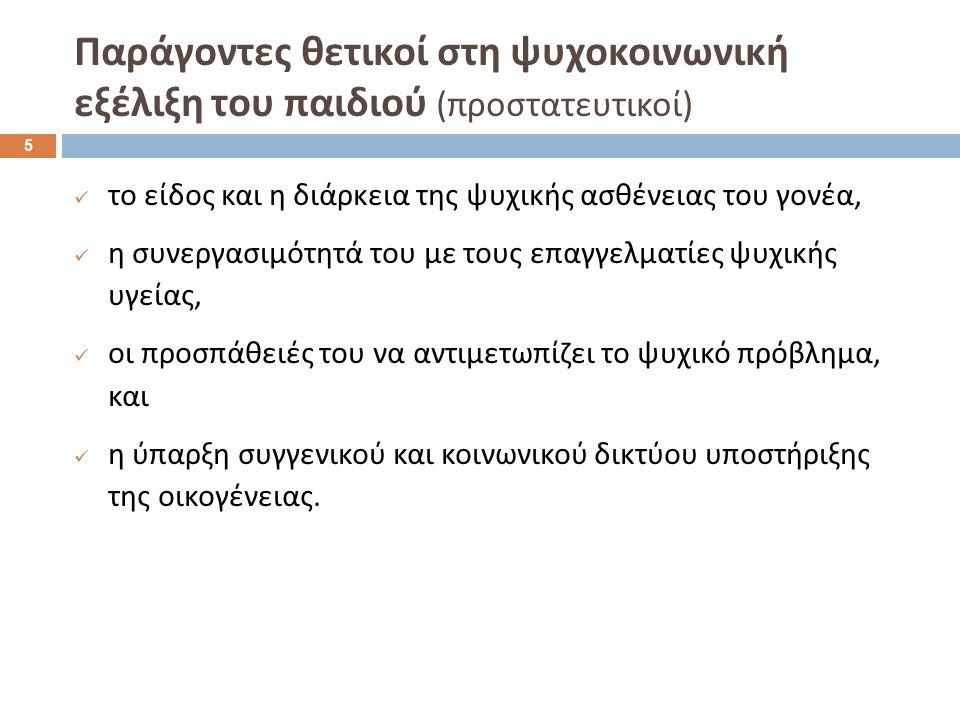 Επιδημιολογικά δεδομένα 1/3  Στην Ελλάδα δεν υπάρχουν στοιχεία του αριθμού των οικογενειών με γονείς ψυχικά ασθενείς.