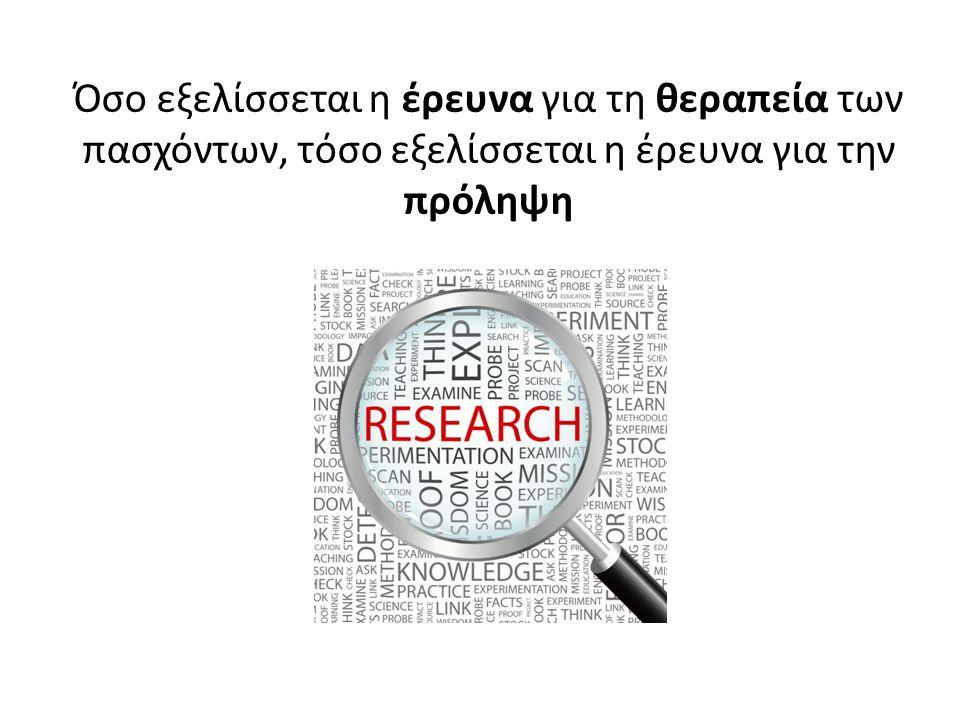 Όσο εξελίσσεται η έρευνα για τη θεραπεία των πασχόντων, τόσο εξελίσσεται η έρευνα για την πρόληψη