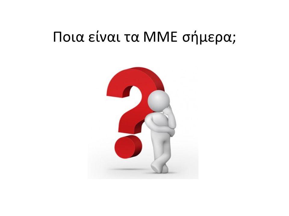 Ποια είναι τα ΜΜΕ σήμερα;