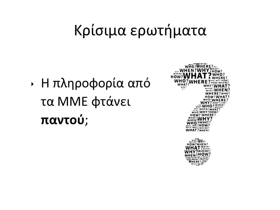 Κρίσιμα ερωτήματα ‣ Η πληροφορία από τα ΜΜΕ φτάνει παντού;