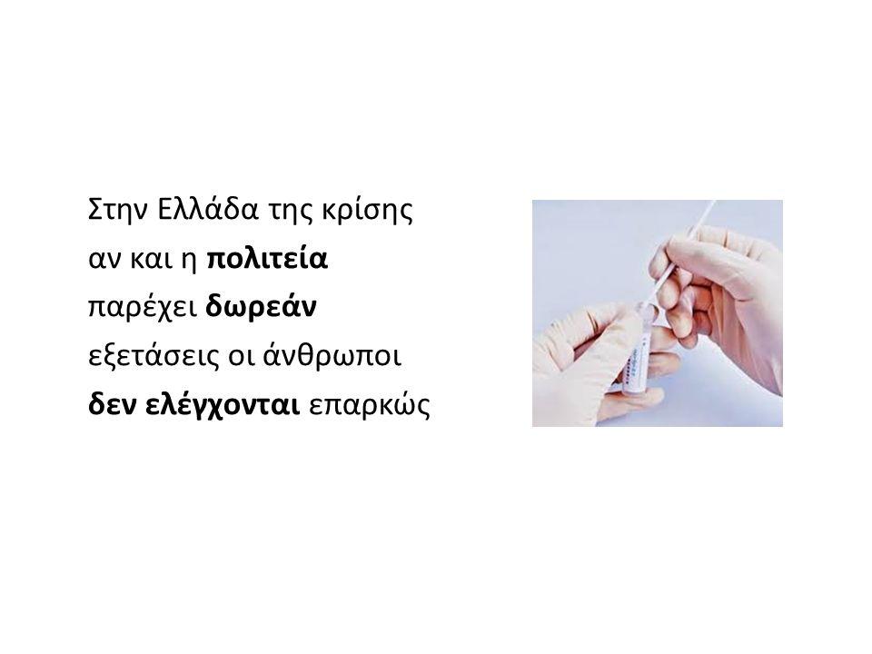 Στην Ελλάδα της κρίσης αν και η πολιτεία παρέχει δωρεάν εξετάσεις οι άνθρωποι δεν ελέγχονται επαρκώς