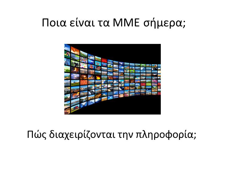 Ποια είναι τα ΜΜΕ σήμερα; Πώς διαχειρίζονται την πληροφορία;