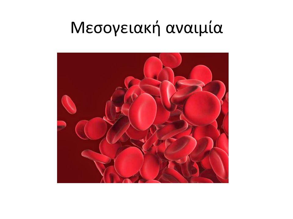 Μεσογειακή αναιμία