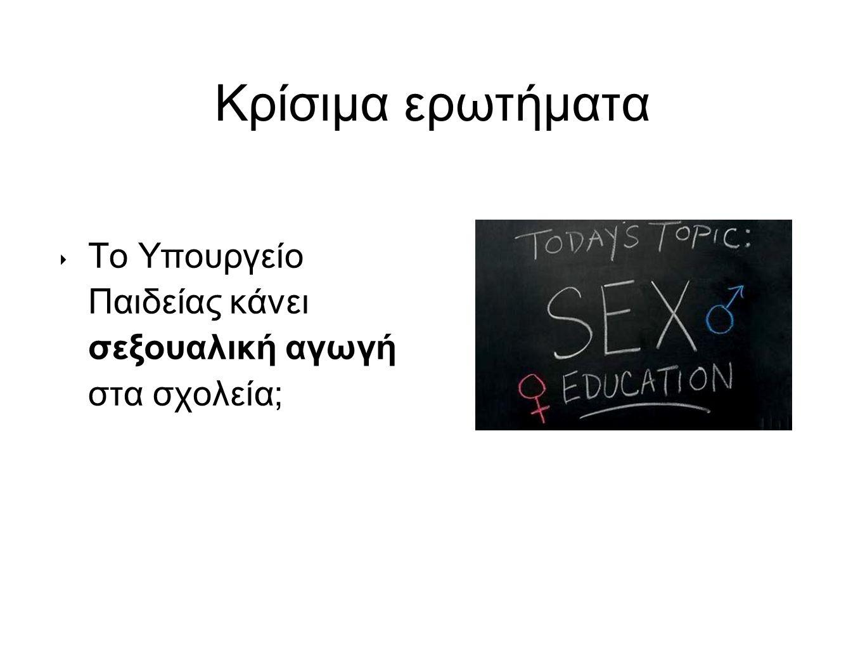 ‣ Tο Yπουργείο Παιδείας κάνει σεξουαλική αγωγή στα σχολεία; Κρίσιμα ερωτήματα