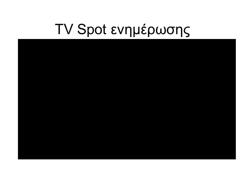 TV Spot ενημέρωσης