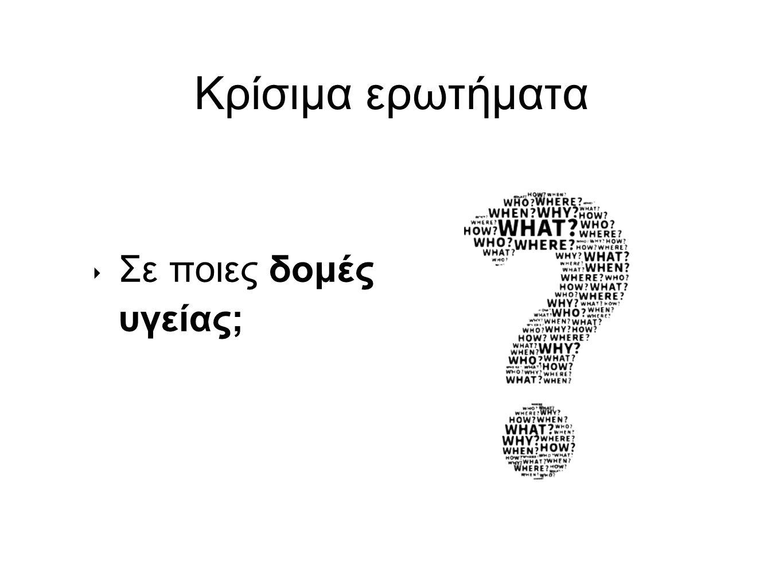 ‣ Σε ποιες δομές υγείας; Κρίσιμα ερωτήματα