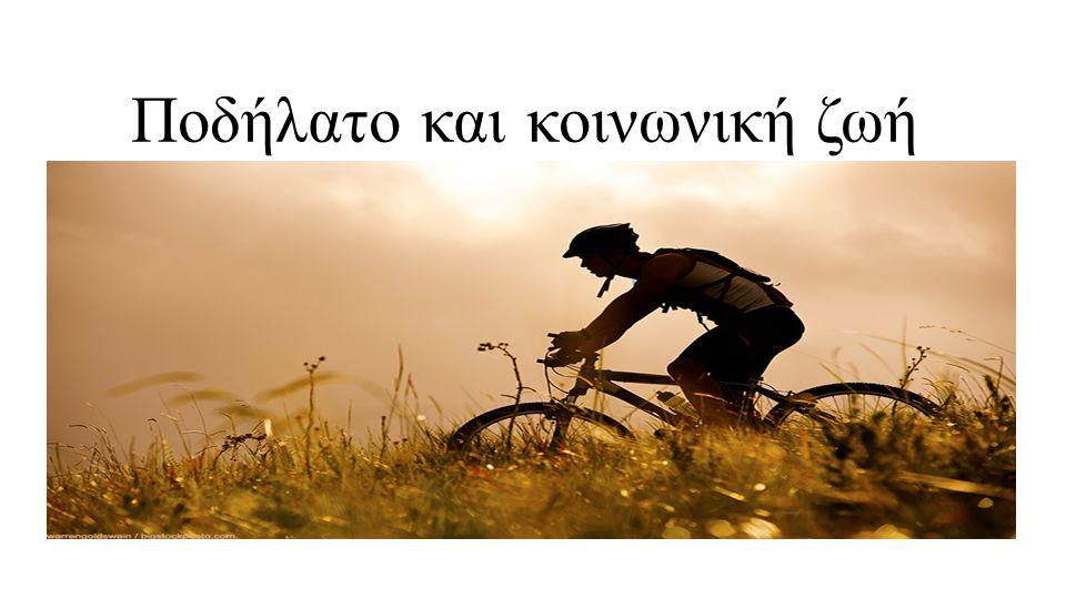 Ποδήλατο και κοινωνική ζωή