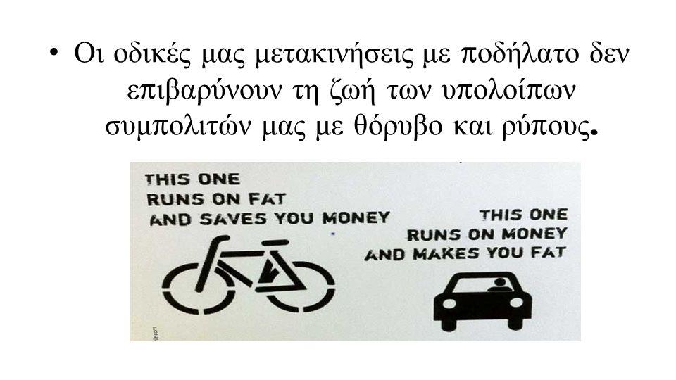 Οι οδικές μας μετακινήσεις με π οδήλατο δεν ε π ιβαρύνουν τη ζωή των υ π ολοί π ων συμ π ολιτών μας με θόρυβο και ρύ π ους.