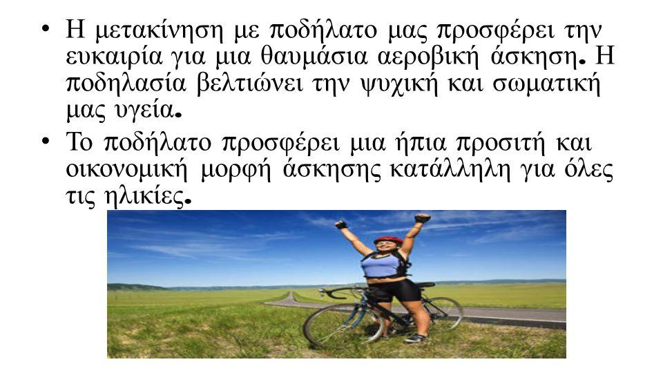 Η μετακίνηση με π οδήλατο μας π ροσφέρει την ευκαιρία για μια θαυμάσια αεροβική άσκηση.