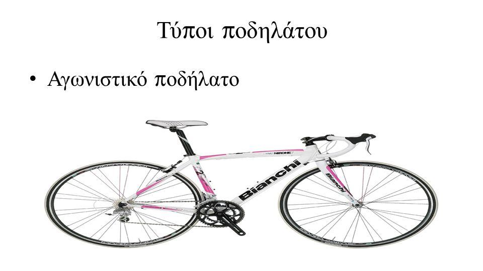 Τύ π οι π οδηλάτου Αγωνιστικό π οδήλατο
