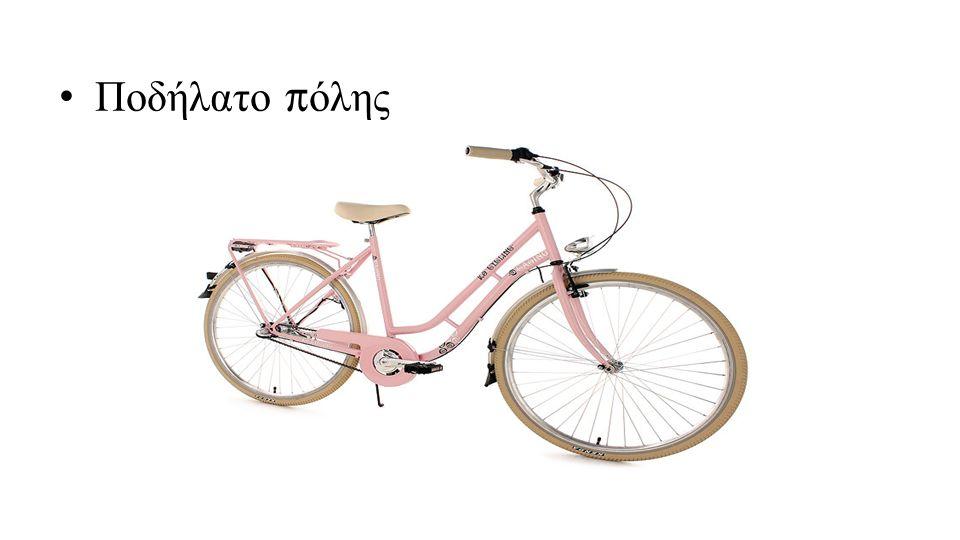 Ποδήλατο π όλης