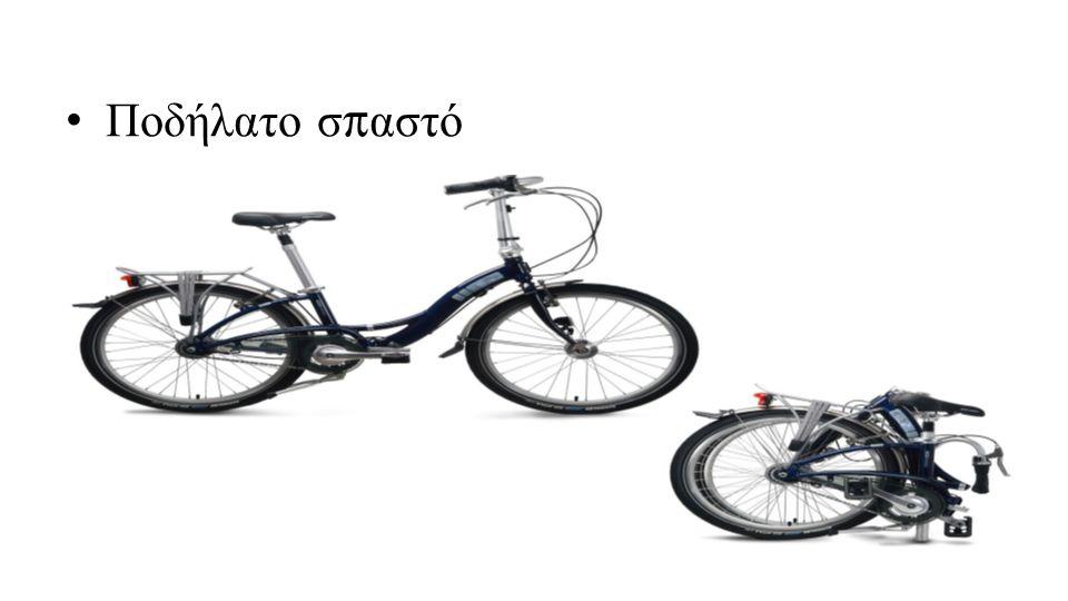 Ποδήλατο σ π αστό