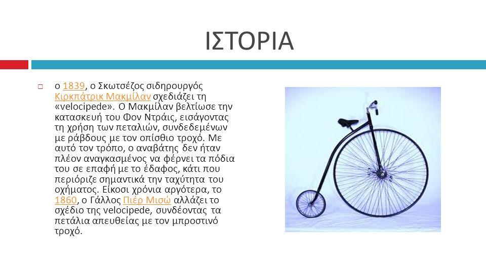 Στα πλαίσια του project αποφασίσαμε να δράσουμε σε μια ποδηλατοδρομία στην οποία συμμετείχαμε κάποιοι από τους μαθητές της Β΄ τάξης οι οποίοι είναι οι παρακάτω :