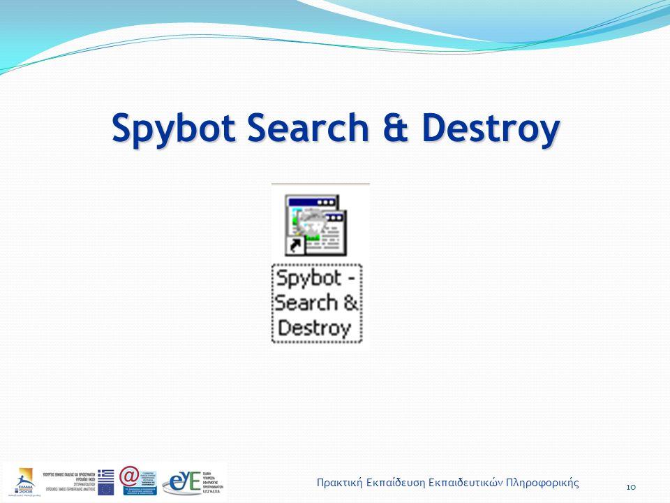 Πρακτική Εκπαίδευση Εκπαιδευτικών Πληροφορικής Spybot Search & Destroy 10
