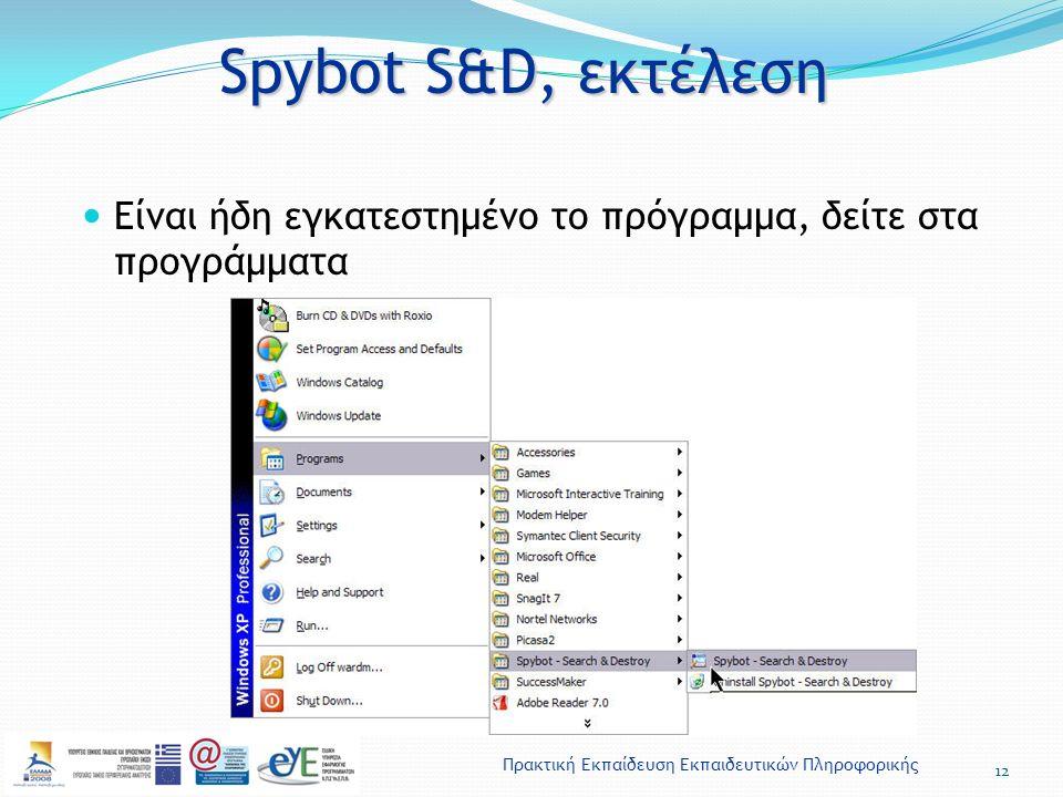 Πρακτική Εκπαίδευση Εκπαιδευτικών Πληροφορικής Spybot S&D, εκτέλεση 12 Είναι ήδη εγκατεστημένο το πρόγραμμα, δείτε στα προγράμματα