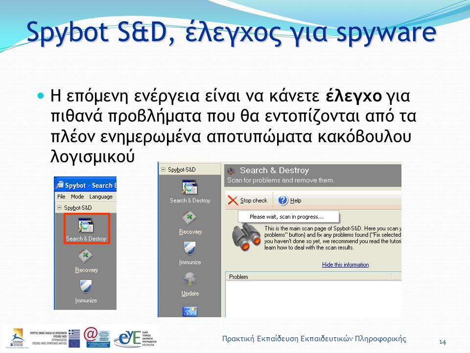 Πρακτική Εκπαίδευση Εκπαιδευτικών Πληροφορικής Spybot S&D, έλεγχος για spyware 14 Η επόμενη ενέργεια είναι να κάνετε έλεγχο για πιθανά προβλήματα που