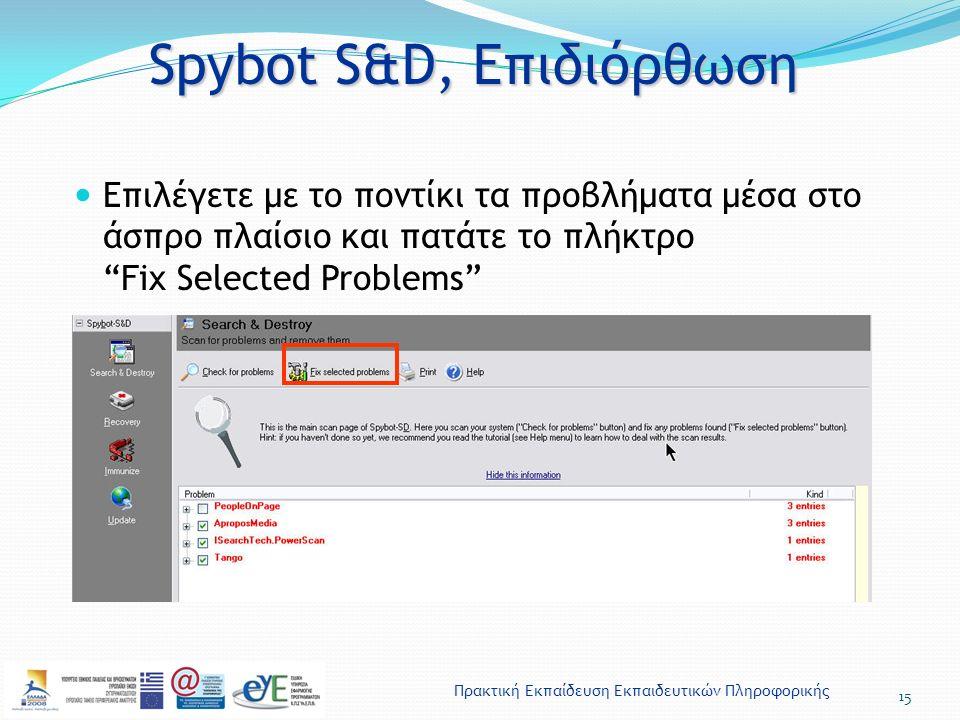 Πρακτική Εκπαίδευση Εκπαιδευτικών Πληροφορικής Spybot S&D, Επιδιόρθωση 15 Επιλέγετε με το ποντίκι τα προβλήματα μέσα στο άσπρο πλαίσιο και πατάτε το π