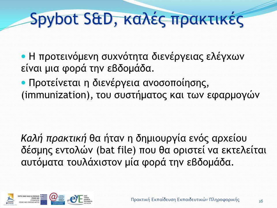 Πρακτική Εκπαίδευση Εκπαιδευτικών Πληροφορικής Spybot S&D, καλές πρακτικές 16 Η προτεινόμενη συχνότητα διενέργειας ελέγχων είναι μια φορά την εβδομάδα