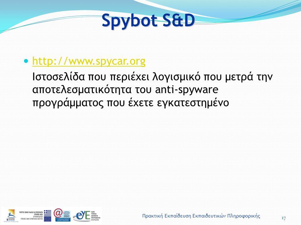 Πρακτική Εκπαίδευση Εκπαιδευτικών Πληροφορικής Spybot S&D 17 http://www.spycar.org Ιστοσελίδα που περιέχει λογισμικό που μετρά την αποτελεσματικότητα