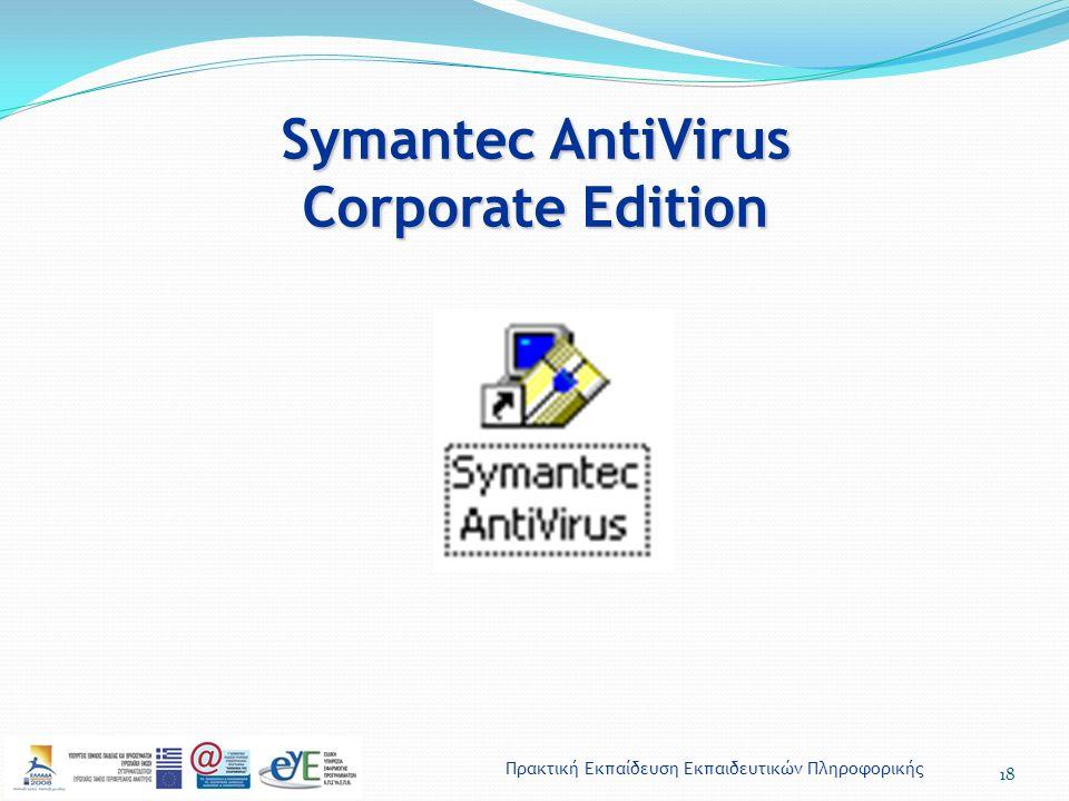 Πρακτική Εκπαίδευση Εκπαιδευτικών Πληροφορικής Symantec AntiVirus Corporate Edition 18