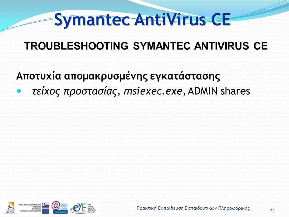 Πρακτική Εκπαίδευση Εκπαιδευτικών Πληροφορικής Symantec AntiVirus CE 23 TROUBLESHOOTING SYMANTEC ANTIVIRUS CE Αποτυχία απομακρυσμένης εγκατάστασης τεί