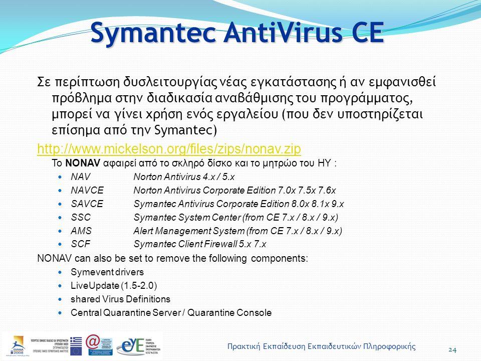 Πρακτική Εκπαίδευση Εκπαιδευτικών Πληροφορικής Symantec AntiVirus CE 24 Σε περίπτωση δυσλειτουργίας νέας εγκατάστασης ή αν εμφανισθεί πρόβλημα στην δι