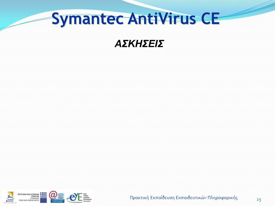 Πρακτική Εκπαίδευση Εκπαιδευτικών Πληροφορικής Symantec AntiVirus CE 25 ΑΣΚΗΣΕΙΣ