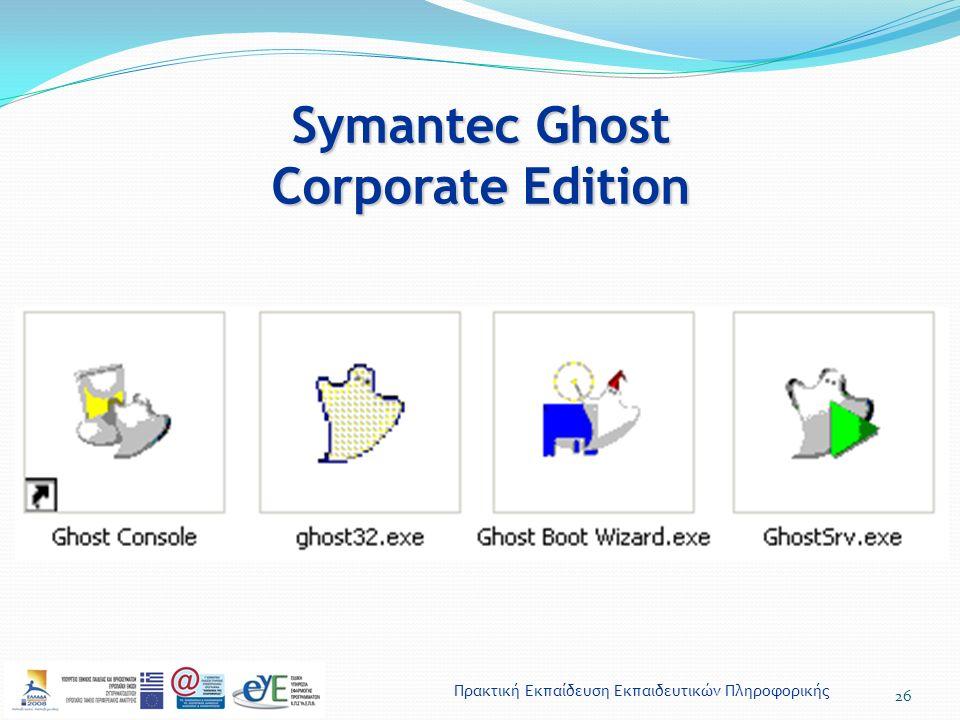 Πρακτική Εκπαίδευση Εκπαιδευτικών Πληροφορικής Symantec Ghost Corporate Edition 26