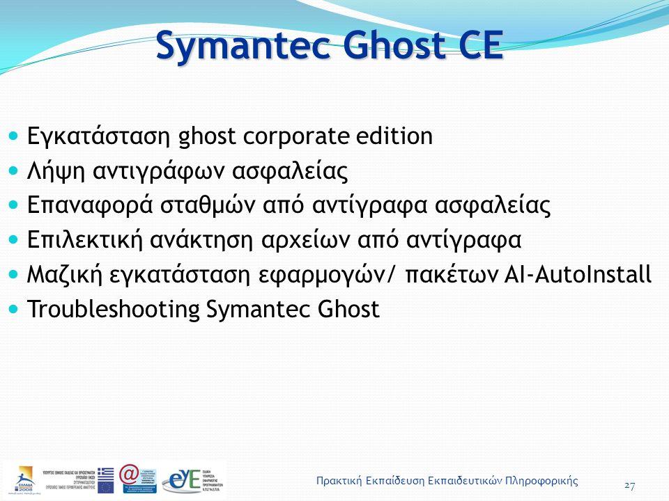 Πρακτική Εκπαίδευση Εκπαιδευτικών Πληροφορικής Symantec Ghost CE 27 Εγκατάσταση ghost corporate edition Λήψη αντιγράφων ασφαλείας Επαναφορά σταθμών απ