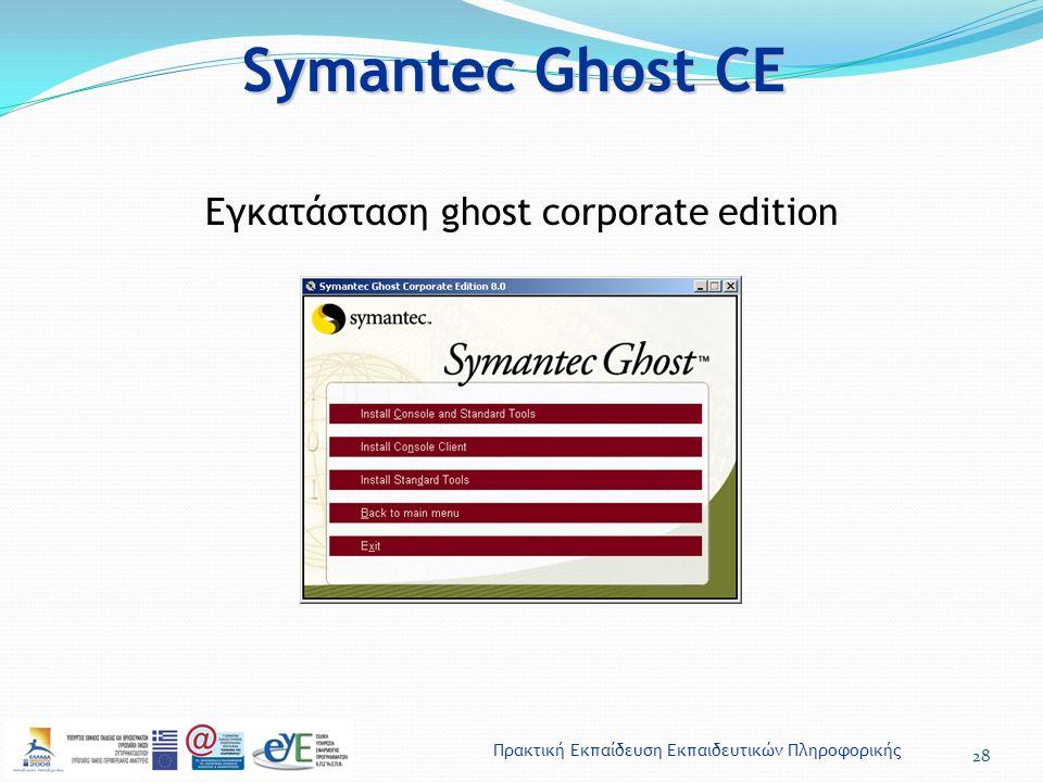 Πρακτική Εκπαίδευση Εκπαιδευτικών Πληροφορικής Symantec Ghost CE 28 Εγκατάσταση ghost corporate edition