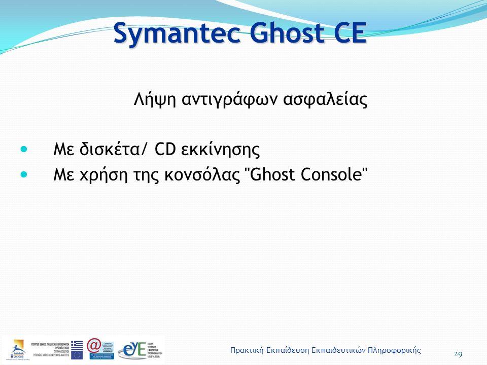 Πρακτική Εκπαίδευση Εκπαιδευτικών Πληροφορικής Symantec Ghost CE 29 Λήψη αντιγράφων ασφαλείας Με δισκέτα/ CD εκκίνησης Με χρήση της κονσόλας