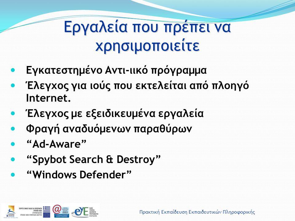 Πρακτική Εκπαίδευση Εκπαιδευτικών Πληροφορικής Εργαλεία που πρέπει να χρησιμοποιείτε Εγκατεστημένο Αντι-ιικό πρόγραμμα Έλεγχος για ιούς που εκτελείται