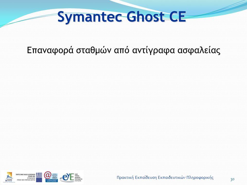 Πρακτική Εκπαίδευση Εκπαιδευτικών Πληροφορικής Symantec Ghost CE 30 Επαναφορά σταθμών από αντίγραφα ασφαλείας