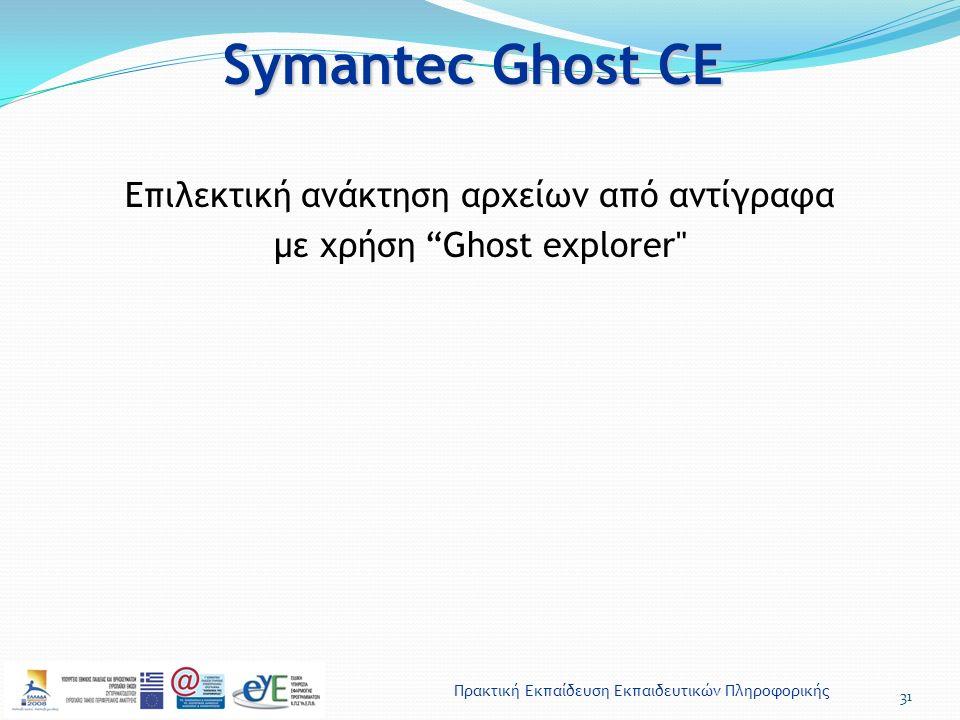 """Πρακτική Εκπαίδευση Εκπαιδευτικών Πληροφορικής Symantec Ghost CE 31 Επιλεκτική ανάκτηση αρχείων από αντίγραφα με χρήση """"Ghost explorer"""