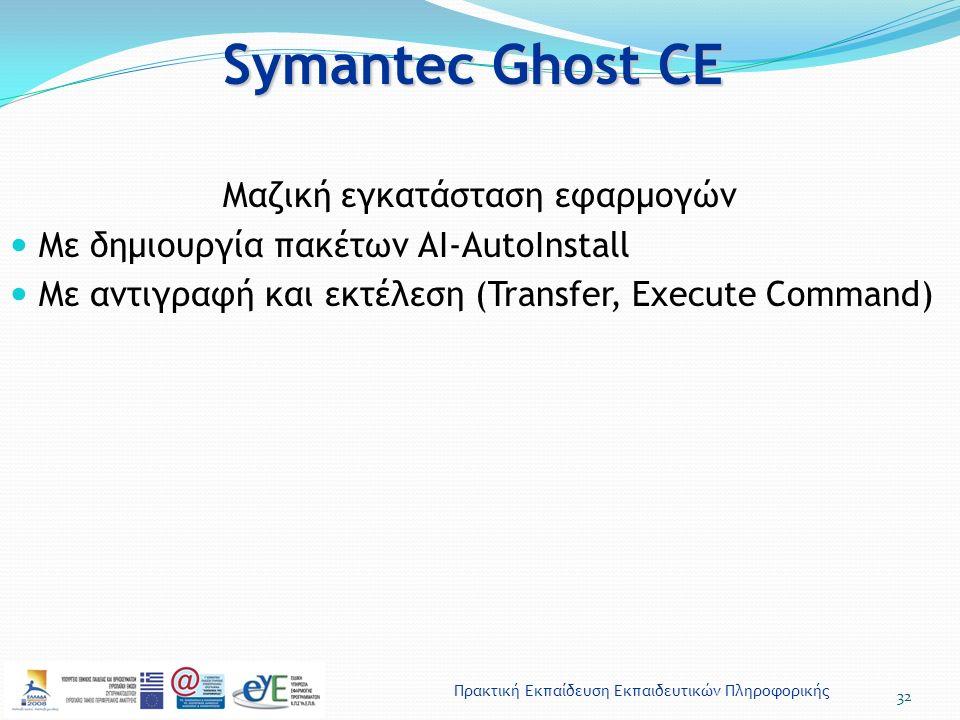 Πρακτική Εκπαίδευση Εκπαιδευτικών Πληροφορικής Symantec Ghost CE 32 Μαζική εγκατάσταση εφαρμογών Με δημιουργία πακέτων AI-AutoInstall Με αντιγραφή και