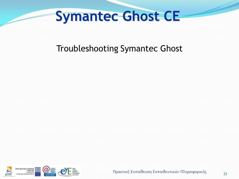 Πρακτική Εκπαίδευση Εκπαιδευτικών Πληροφορικής Symantec Ghost CE 33 Troubleshooting Symantec Ghost