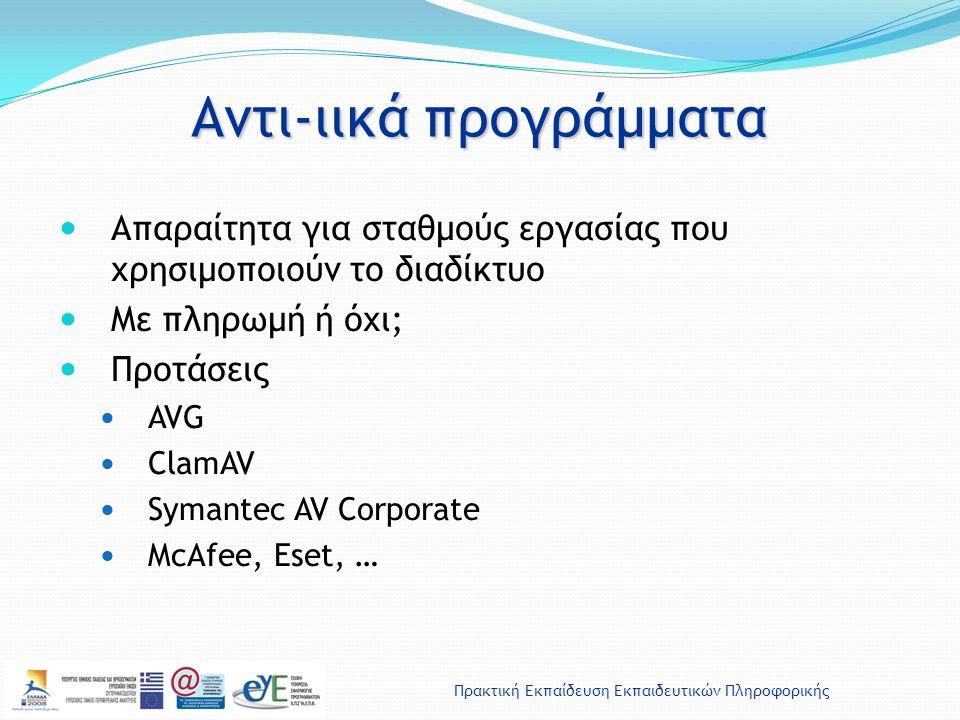 Πρακτική Εκπαίδευση Εκπαιδευτικών Πληροφορικής Αντι-ιικά προγράμματα Απαραίτητα για σταθμούς εργασίας που χρησιμοποιούν το διαδίκτυο Με πληρωμή ή όχι;