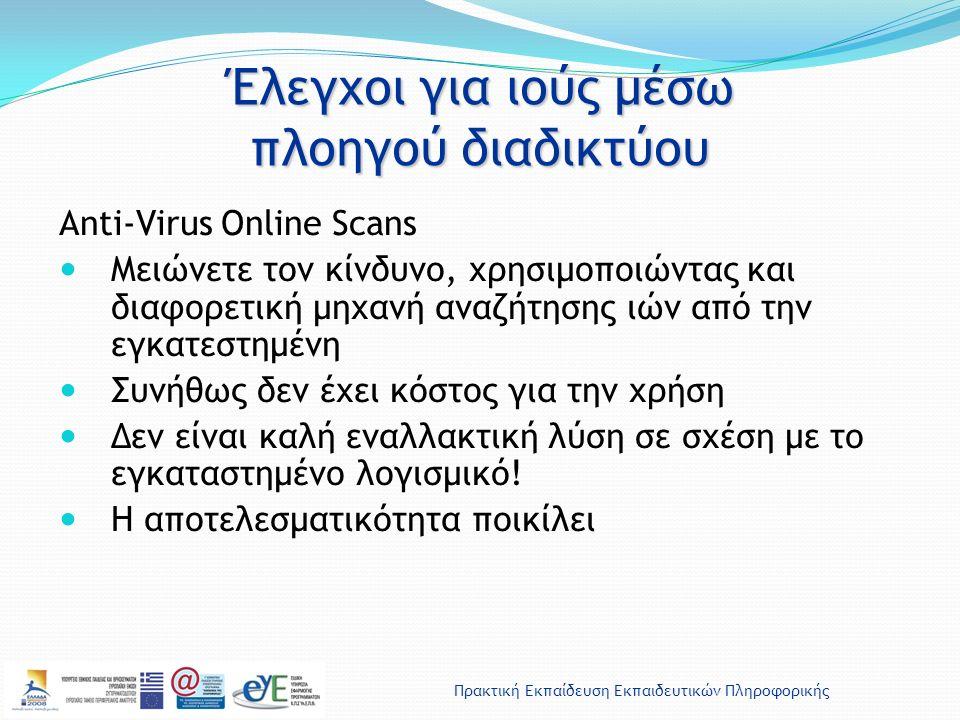 Πρακτική Εκπαίδευση Εκπαιδευτικών Πληροφορικής Έλεγχοι για ιούς μέσω πλοηγού διαδικτύου Anti-Virus Online Scans Μειώνετε τον κίνδυνο, χρησιμοποιώντας