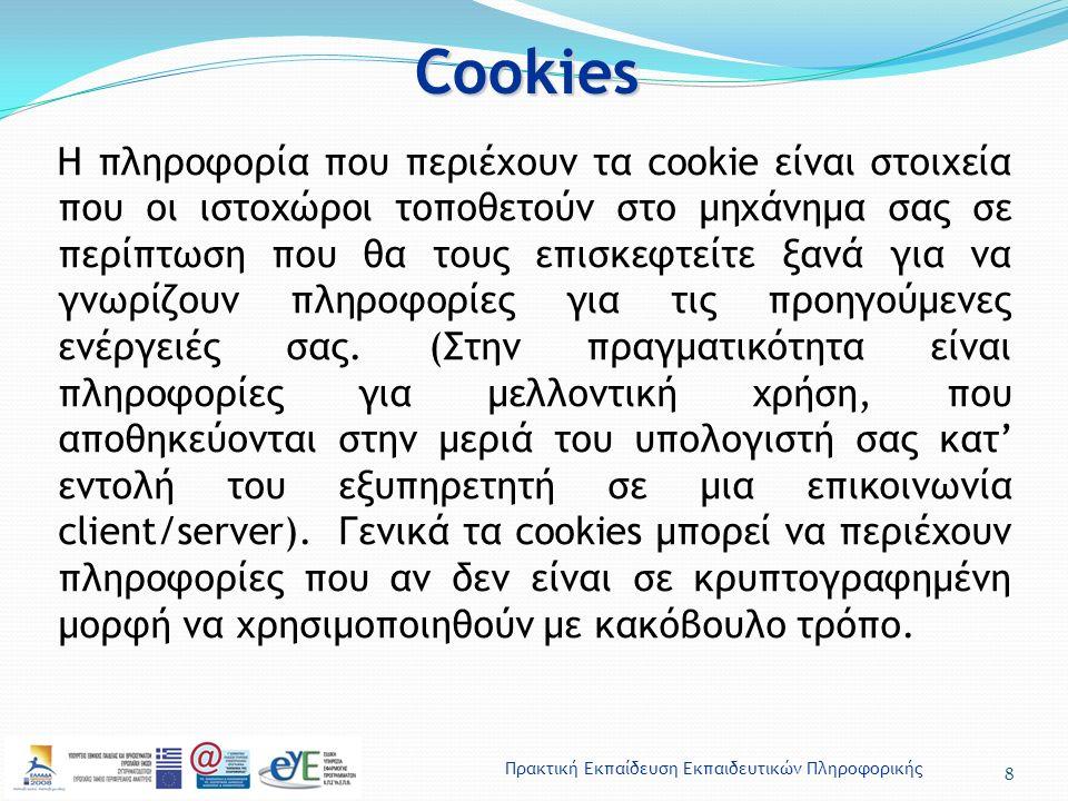 Πρακτική Εκπαίδευση Εκπαιδευτικών ΠληροφορικήςCookies 8 Η πληροφορία που περιέχουν τα cookie είναι στοιχεία που οι ιστοχώροι τοποθετούν στο μηχάνημα σ