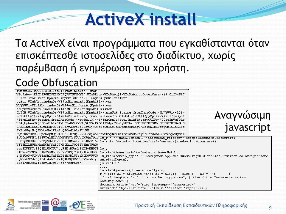 Πρακτική Εκπαίδευση Εκπαιδευτικών Πληροφορικής ActiveXinstall ActiveX install 9 Τα ActiveX είναι προγράμματα που εγκαθίστανται όταν επισκέπτεσθε ιστοσ