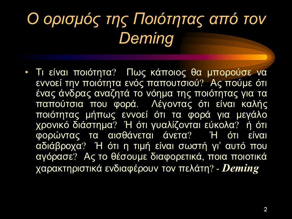 2 Ο ορισμός της Ποιότητας από τον Deming Τι είναι ποιότητα .