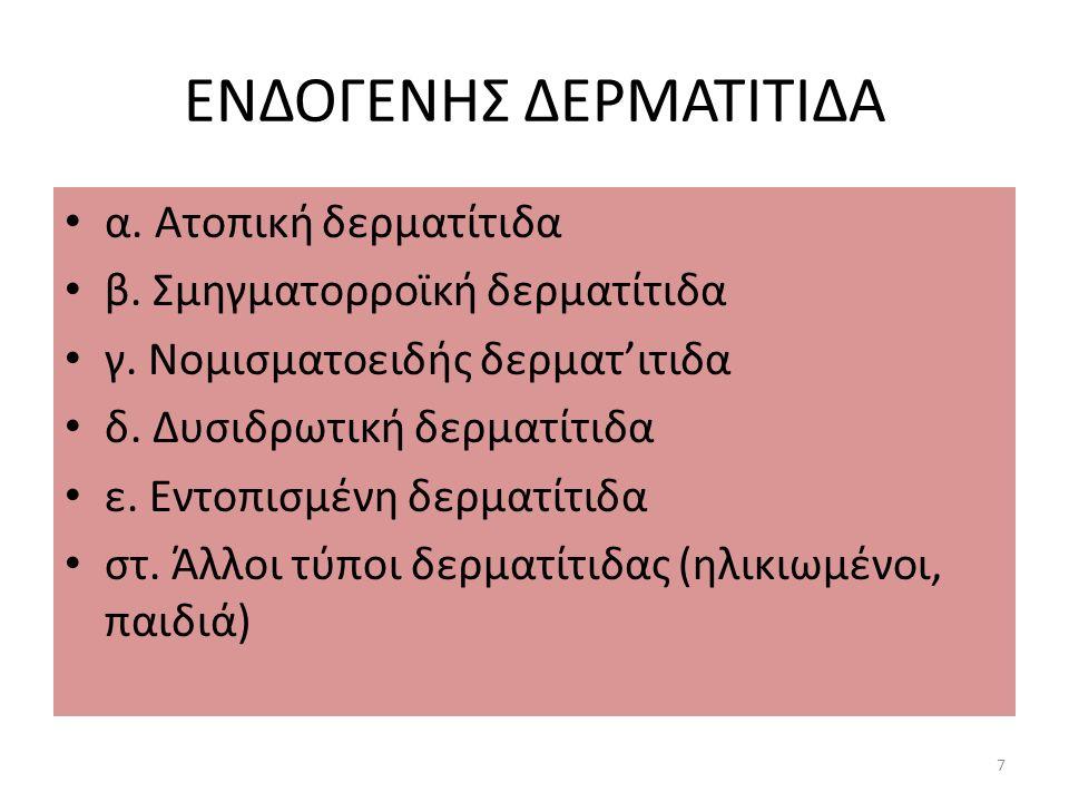 ΕΝΔΟΓΕΝΗΣ ΔΕΡΜΑΤΙΤΙΔΑ α.Ατοπική δερματίτιδα β. Σμηγματορροϊκή δερματίτιδα γ.
