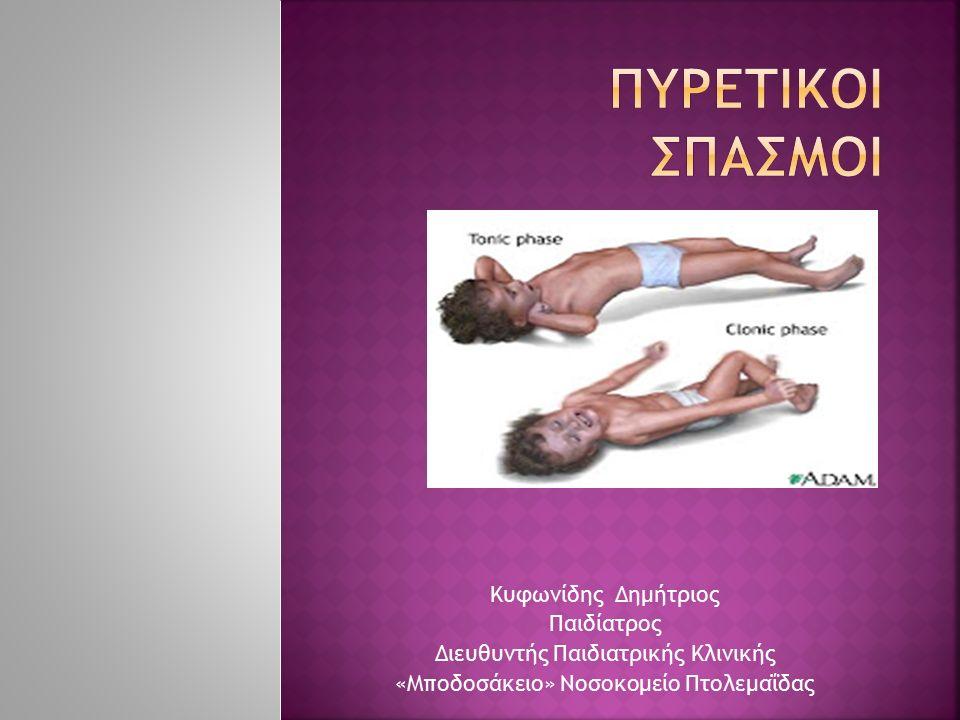 Κυφωνίδης Δημήτριος Παιδίατρος Διευθυντής Παιδιατρικής Κλινικής «Μποδοσάκειο» Νοσοκομείο Πτολεμαΐδας
