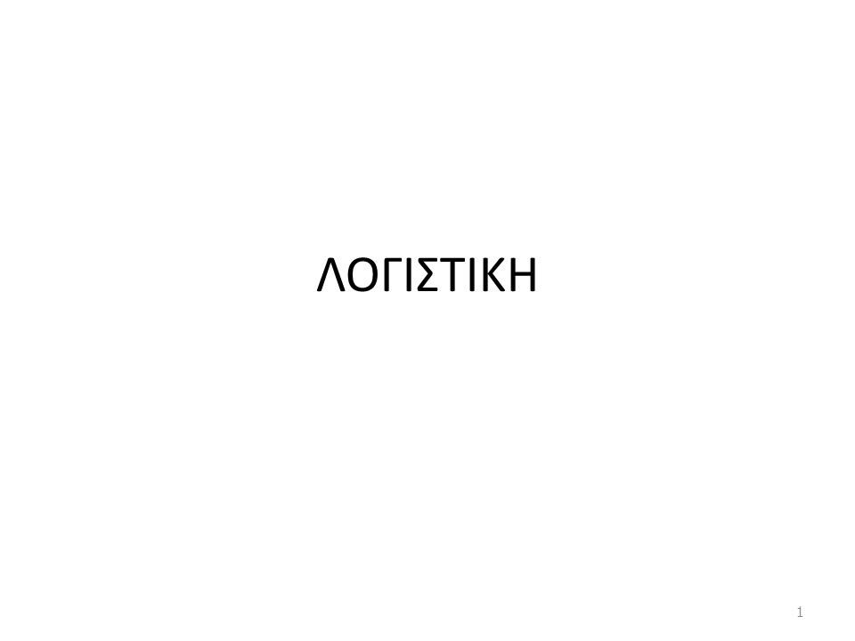 ΛΟΓΙΣΤΙΚΗ 1