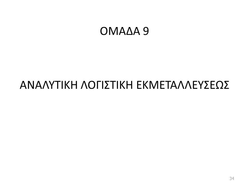 ΟΜΑΔΑ 9 ΑΝΑΛΥΤΙΚΗ ΛΟΓΙΣΤΙΚΗ ΕΚΜΕΤΑΛΛΕΥΣΕΩΣ 34