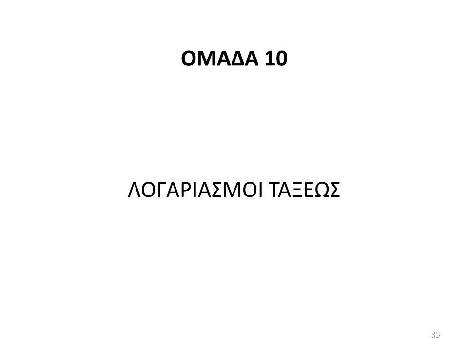 ΟΜΑΔΑ 10 ΛΟΓΑΡΙΑΣΜΟΙ ΤΑΞΕΩΣ 35